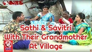 getlinkyoutube.com-Bithiri Sathi & Savitri With Their Grandmother At Village | Dussehra Special | Teenmaar News