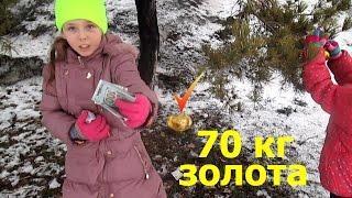 getlinkyoutube.com-Нашли: золото, деньги, сигареты, а деда мороза найти не смогли! 70 кг золота на новый год