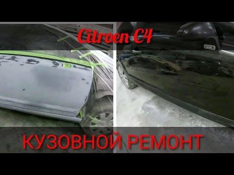 ... C4/Кузовной ремонт и покраска