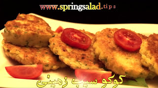 getlinkyoutube.com-کوکو سیب زمینی پفکی - روش پخت کوکو سیب زمینی نرم؛ پفکی خوشبو و پرمزه | Persian potato patties
