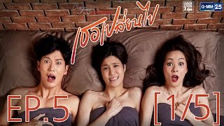 getlinkyoutube.com-Club Friday To Be Continued ตอน เธอเปลี่ยนไป EP.5 [1/5]