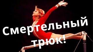 getlinkyoutube.com-Петля Корбут запрещенный элемент в спортивной гимнастике! Кузница Фактов.