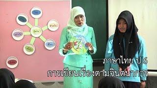getlinkyoutube.com-ภาษาไทย ป.6 การเขียนเรื่องตามจินตนาการ ครูบังอร สุไลมาน