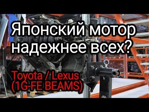 Есть ли недостатки у чисто японского мотора? Lexus IS/Toyota Altezza 2.0 (1G-FE BEAMS)