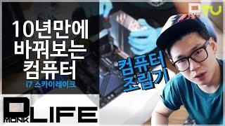 getlinkyoutube.com-Dmonk LIFE, 10년만에 바꿔보는 컴퓨터 조립기. 따라하면 망해요.