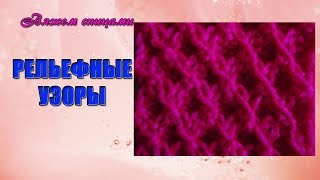 getlinkyoutube.com-Как вязать простой рельефный узор спицами