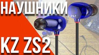 Обзор наушников KZ ZS2 и сравнение с Xiaomi Hybrid | ОБЗОР #41 [Banggood.com]