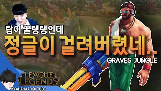 getlinkyoutube.com-[캬하하] 탑이 꿀탱탱인데 정글이 걸려버렸네.. ( League of Legends Graves Jungle )