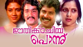 getlinkyoutube.com-Mohanlal Mammootty Movies | Oothikachiya Ponnu Malayalam Full Movie | Mammootty Mohanlal Movies