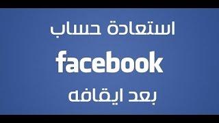 getlinkyoutube.com-فتح حساب الفيس بوك المعطل بدون هوية 2016