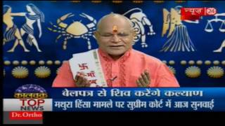 getlinkyoutube.com-Kaalchakra II बेलपत्र के 40 चमत्कारी उपाय || 07 June 2016 ||
