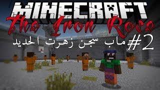 getlinkyoutube.com-Minecraft The Iron Rose #2 - ماب سجن زهرة الحديد مع ياسر