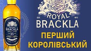 Огляд віскі Royal Brackla 16