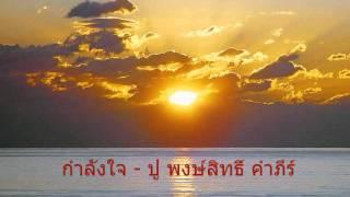 getlinkyoutube.com-กำลังใจ - ปู พงษ์สิทธิ์ คำภีร์