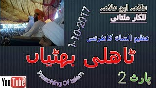 Allama Ibn Allama Qari Kaleem Ullah Khan full Hd result New Byan ( Tahli Bhattian) 1-10-2017 Part 2