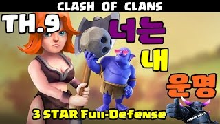 getlinkyoutube.com-9홀완파 풀방 볼.발 길정리부터.. coc 클래시오브클랜 Clash Of Clans -TH 9 (TH9) WAR 3 STAR attack MASS Valkyrie