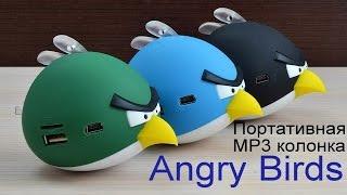 """getlinkyoutube.com-Портативная Колонка """"Angry Birds"""" с USB, MP3 и FM. ОБЗОР!"""
