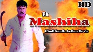 Ek Mashiha | Hindi Superhit Movie | Chiranjeevi, Kulbushan Kharbanda