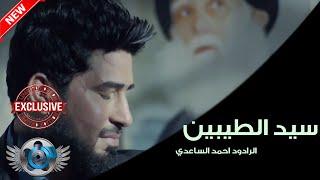 getlinkyoutube.com-الرادود أحمد الساعدي - سيد الطيبين - إنتاج قناة الأضواء الوطنية HD