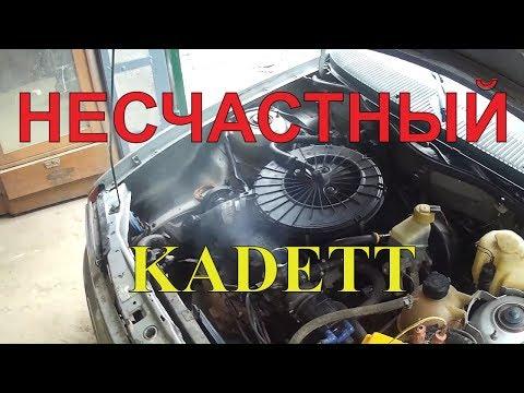 Opel Kadett E Живой труп