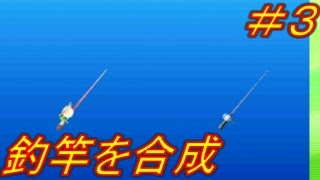 getlinkyoutube.com-【MII広場】すれ違いフィッシング実況プレイPART3