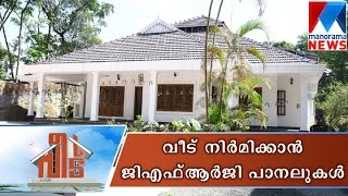 getlinkyoutube.com-Now GFRG panels to build houses| Manorama NewsVeedu