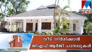 Now GFRG panels to build houses| Manorama NewsVeedu
