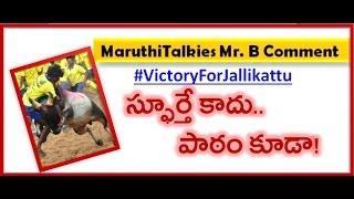 HATSOFF to Tamilians for Jallikattu Victory | ఇది స్ఫూర్తి కాదు..పాఠం కూడా | Maruthi Talkies