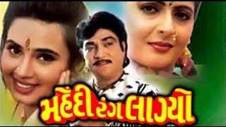 Mehndi Rang Lagyo   2002   Full Gujarati Movie   Naresh Kanodia, Ramesh Mehta, Shalini Kapoor