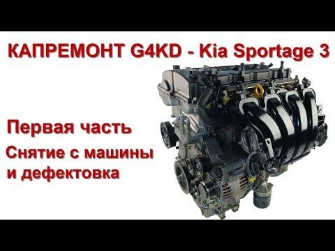 КАПРЕМОНТ дв. G4KD - Kia Sportage. Снятие и дефектовка. 1 часть.