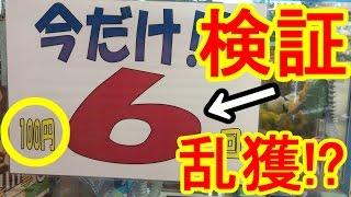 getlinkyoutube.com-【UFOキャッチャー】お菓子乱獲!?100円6PLAY台で何個とれるか検証してみた!!