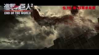 getlinkyoutube.com-[電影預告] 《進擊的巨人2:END OF THE WORLD》Attack on Titan: END OF THE WORLD 9月19日 港日同步反擊