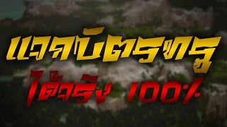 getlinkyoutube.com-สุ่มบัตรทรู แจกบัตรทรูฟรี 1000 บาท | true.craft.in.th