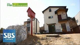 getlinkyoutube.com-행복이 차곡차곡 작은 집의 매력 @생방송 투데이 140324