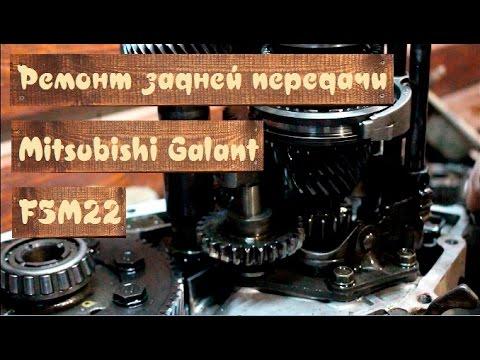 Ремонт задней передачи. Mitsubishi Galant. F5M22.
