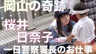 getlinkyoutube.com-岡山の奇跡・桜井日奈子さんの一日警察署長のお仕事