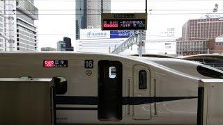 getlinkyoutube.com-団体専用浜工新幹線2016 浜松工場行き 名古屋駅