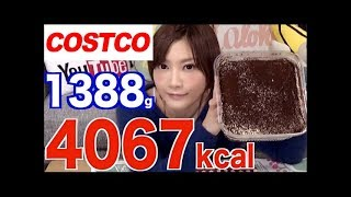 getlinkyoutube.com-Kinoshita Yuka [OoGui Eater] Giant Costco Tiramisu and Potato Chip Party