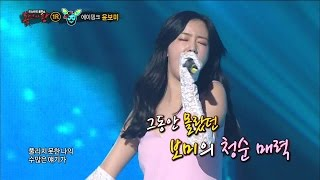 getlinkyoutube.com-【TVPP】 Bo Mi(Apink) – Atlantis Princess, 보미(에이핑크) – 아틀란티스 소녀 @King Of Masked Singer