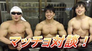 getlinkyoutube.com-夢の筋肉対談!!サイヤマン&ケビン&ぷろたん