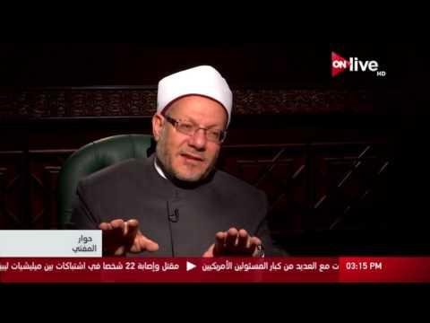 حوار المفتي: حلقة الجمعة 24 فبراير 2017 .. فضائل الجندي وأهميته في الإسلام
