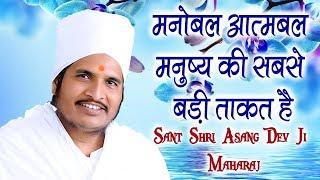 मनोबल आत्मबल मनुष्य की सबसे बड़ी ताकत है    Sant Shri Asang Dev Ji Maharaj    सुखद सत्संग