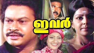 getlinkyoutube.com-Malayalam Romantic Movie - IVAR | Silk Smitha & Seema