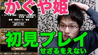getlinkyoutube.com-実況【パズドラ】かぐや姫降臨!超地獄級【初見プレイ】