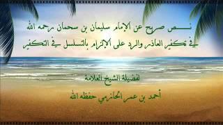 هؤلاء الصعاليك المتعالمون يشترون في العلماء بلا أثمان ، لفضيلة العلامة أحمد الحازمي حفظه الله