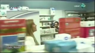 getlinkyoutube.com-ماذا لو دخلت الصيدلية تشتري دواء ولقيت الفنانه رؤى الصبان موضفه في الصيدلية شاهد