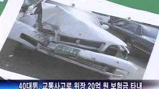 getlinkyoutube.com-보험금 노린 '인면수심'...아내ㆍ동생ㆍ처남 살해