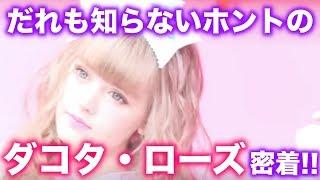 Popteen8月号連動!「だれも知らないダコタ・ローズ」撮影に密着