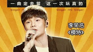 getlinkyoutube.com-《我是歌手 3》第三期单曲纯享- 李荣浩《模特》 I Am A Singer 3 EP3 Song- Li Ronghao Performance【湖南卫视官方版】