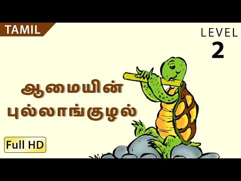 "Turtle's Flute: Learn Tamil with subtitles - Story for Children ""BookBox.com"""